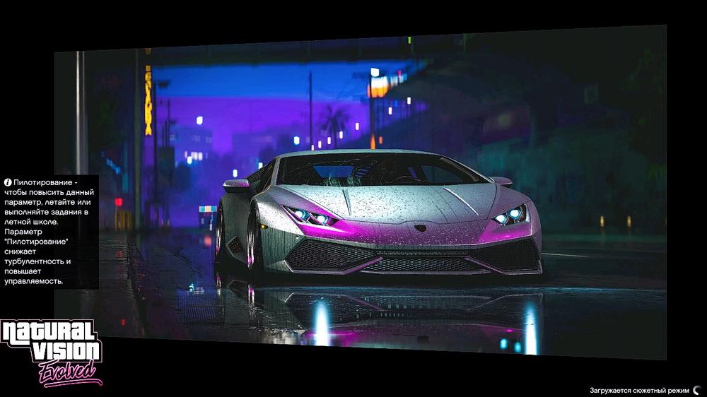 Новый загрузочный экран для GTA 5